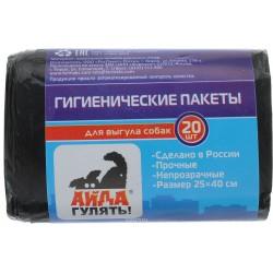 """Пакеты гигиенические для выгула собак """"Ай да гулять"""", 20 шт"""