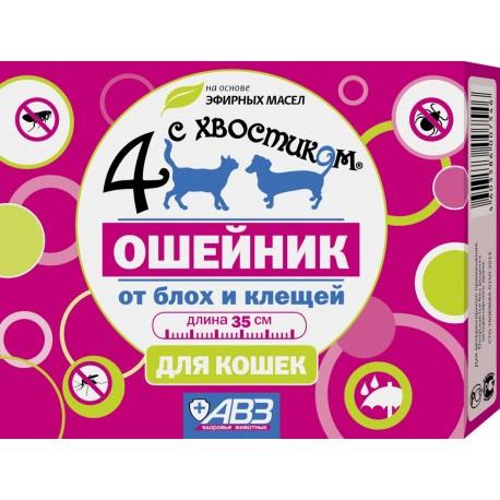 """Био-ошейник против блох и клещей """"4 с хвостиком"""", для кошек, 35 см"""