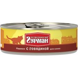 Четвероногий Гурман для котят с говядиной 100гр